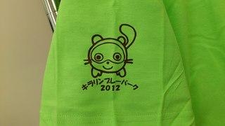 2012-09-11 11.31.20.JPG