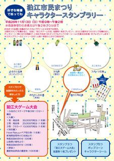 A4-OL161021-5スタンプ台紙.jpg