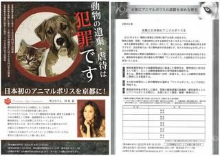 ANIMAL_POLICE.jpg