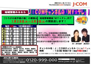 ひろがれ絵手紙の輪(JCOM).jpg