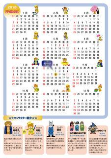 カレンダーM.jpg